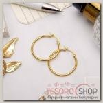 Серьги-кольца Стальные, цвет золото, d=2,5 см - бижутерия
