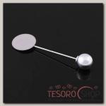 Основа для булавки с шариком d=1 см (набор 5шт), L=5 см, площадка 1,5см, цвет серебро
