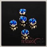 Стразы в цапах (набор 5 шт), 6x6мм, цвет синий в золоте