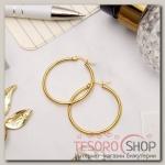 Серьги-кольца Стальные, цвет золото, d=3 см - бижутерия