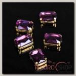 Стразы в цапах (набор 5 шт), 10x14мм, цвет фиолетовый в золоте
