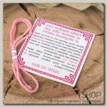 Оберег цветная нить, цвет розовый - бижутерия