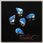 Стразы в цапах (набор 5 шт), 6x10мм, цвет голубой в золоте