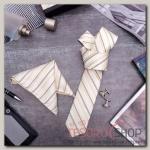 """Набор мужской """"Элит"""" галстук 145x5см, платок, запонки, полоски, цвет бежевый - бижутерия"""